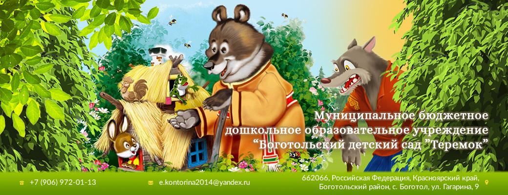 """МБДОУ """"Боготольский детский сад """"Теремок"""""""